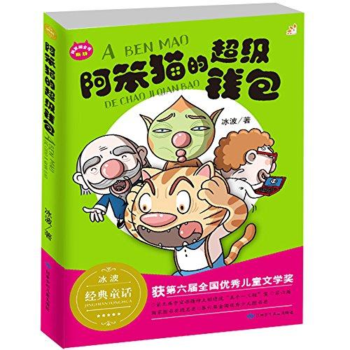阿笨猫的超级钱包/冰波正能量童话彩图故事书 童乐会