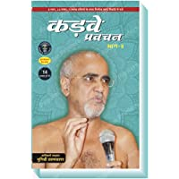 Kadve Pravachan - Part 8 by Jain Muni Tarun Sagar Ji Maharaj - Hindi