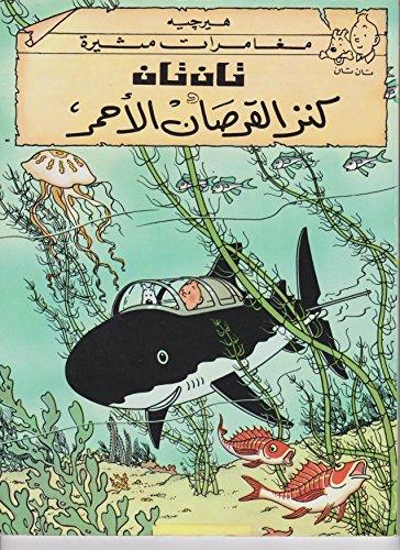 LE TRESOR DE RACKAM : Edition en arabe