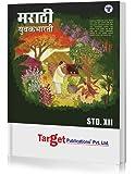 Std 12 Marathi Yuvakbharati Book | Commerce, Science and Arts | HSC Maharashtra State Board | Based on Std 12th New Syllabus