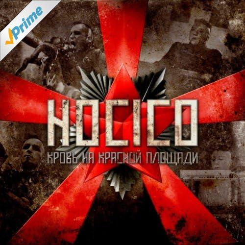 A Fatal Desire (Live In Russia)