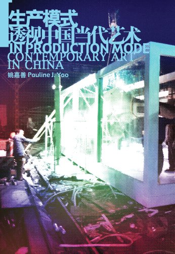 In Production Mode, Contemporary Art in China 2008: Chinese Contemporary Art Awards