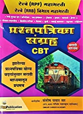 Bee Railway RPF RRB RPSF Prashnapatrika Sangraha CBT