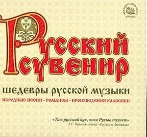 Russian Souvenir. Masterpieces Of Russian Music (3 CD)