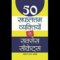 50 Safaltam Vyaktiyon Ke Success Secrets (Hindi Edition)