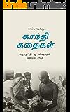 பாப்பாவுக்கு காந்தி கதைகள் (Tamil Edition)