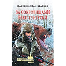 За сокровищами реки Тунгуски (Сибирский приключенческий роман)