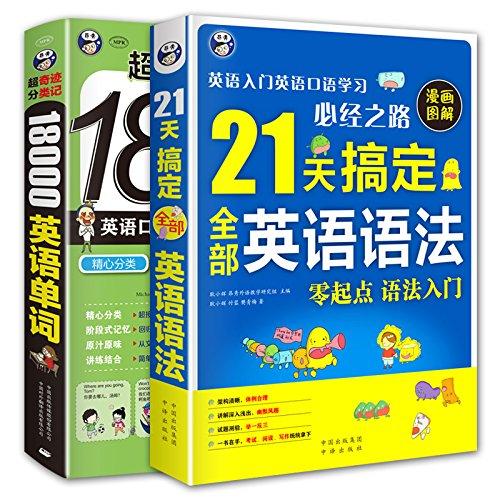 21天搞定全部英语语法+超奇迹 分类记 18000英语单词