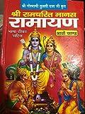 Shri Ramacharitamanasa Ramayan (With Hindi Translation) (Big Size)