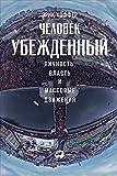 Человек убежденный: Личность, власть и массовые движения (Russian Edition)
