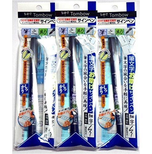 tombow-fudenosuke-brush-pen-hard-3-pens-per-pack-japan-import-komainu-dou-original-package-by-tombow