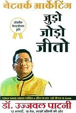 नेटवर्क मार्केटिंग जुड़ो जोड़ो जीतो : Network Marketing Judo Jodo (Hindi Edition)