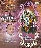 Shree Krishna Sankeertan