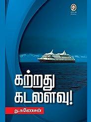Katrathu Kadalalavu (Tamil)