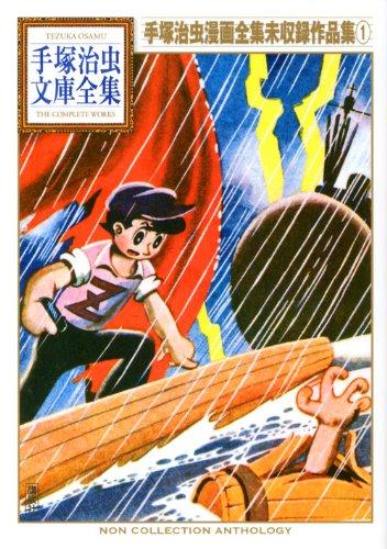 手塚治虫漫画全集未収録作品集(1) (手塚治虫文庫全集 BT 194)
