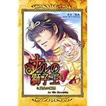The Pharaoh 3: The Golden Coffin (Japanese Edition)