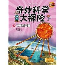奇妙科学大探险7:太阳的奥秘