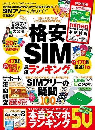 【完全ガイドシリーズ156】 SIMフリー完全ガイド (100%ムックシリーズ)
