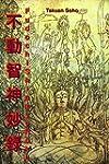 Fudochi Shin Myoroku: The Mysterious...