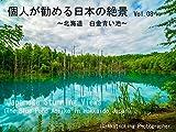 The Blue Pond Aoiike: The Blue Pond Aoiike Japanese Stunning Views (Japanese Edition)