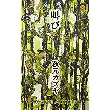 Sakebi - The Cry (Japanese Edition)