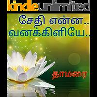 சேதி என்ன வனக்கிளியே...: Sethi enna vanakiliye... (Tamil Edition)