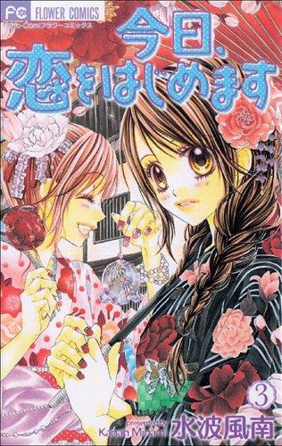 Tsubaki love Vol.3