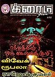 ரத்தத்தில் ஒரு கேள்விக்குறி! (க்ரைம் நாவல்) (Tamil Edition)