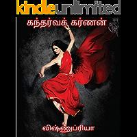 கந்தர்வக் கர்ணன் (Tamil Edition)