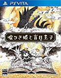 Nippon Ichi Software Liar Princess and the Blind Prince PS Vita SONY Playstation JAPANESE VERSION