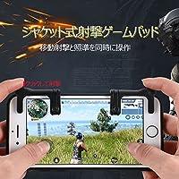 Newin Star - Disparador de juegos para teléfono móvil, comer pollo Artiface, juego auxiliar