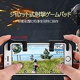 Newin Star Gaming Trigger per il telefono mobile, Eat Chicken Artefatto ausiliario Game tasti di scelta rapida Gaming Fire Button maniglia per L1R1Shooter controller Pubg Game obiettivo chiavi