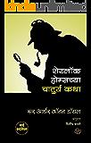 Sherlock Holmes chya Chaturya Katha (Marathi Edition)