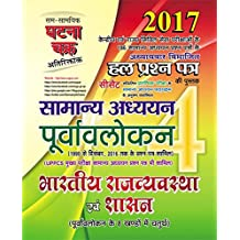 Civil Services Indian Polity and Administration Solved (Purvavlokan - 4)