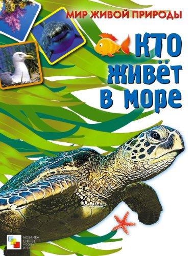 Мир живой природы. Кто живет в Заполярье (Russian Edition)
