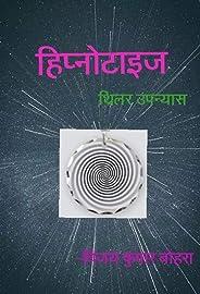 हिप्नोटाइज (Hindi Edition)