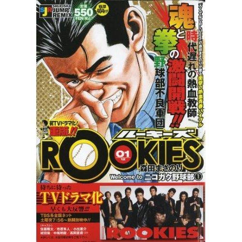 ROOKIES ルーキーズ 01 Welcome to ニコガク野球部(1)(SHUEISHA JUMP REMIX)