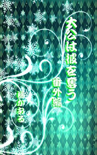 taikouwakareoubaubangaihen siregia series (boys love) (Japanese Edition)