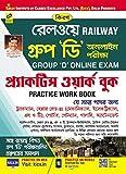 Railway Recruitment Cell Group D Exam Practice Work Book (Bengali) - 2137