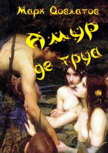 Амур детруа: Сборник эротических рассказов