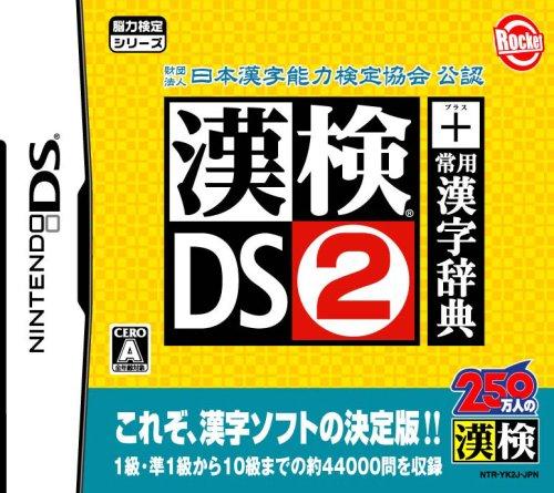 kanken-ds-2-jouyou-kanji-jitenimport-japonais