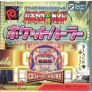 Pocket parlor – Neo Geo Pocket color – JAP NEW