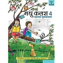 Madhu Kalash (Revised) - 4