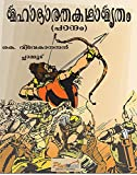 MAHABHARATHA KADHAMRUTHAM: (Patanam) (Malayalam Edition)