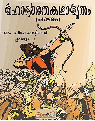 MAHABHARATHA KADHAMRUTHAM: (Patanam) (Malayalam Edition) por K Vivekanandan