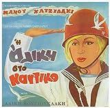 Aliki Joins The Navy - Aliki sto Naftiko (Original Soundtrack)