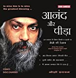 Osho Discourses in Hindi - Anand Aur Pee...