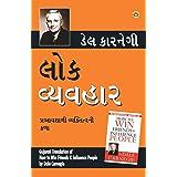 Lok Vyavhar લોક વ્યવહાર (Gujarati Translation of How to Win Friends & Influence People)