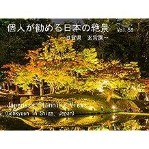 Genkyuen: Genkyuen Japanese Stunning Views (Japanese Edition)