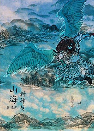 Legend of Terra Ocean Vol 3: Traditional Chinese Edition (Tales of Terra Ocean Book 17) (English Edition) Tal Bone China